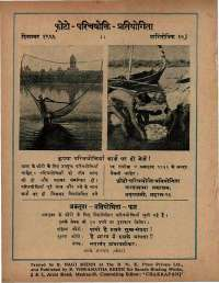 October 1966 Hindi Chandamama magazine page 74