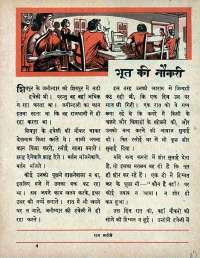 October 1966 Hindi Chandamama magazine page 43