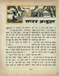 October 1966 Hindi Chandamama magazine page 39