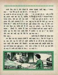 October 1966 Hindi Chandamama magazine page 48