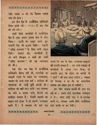 October 1966 Hindi Chandamama magazine page 17