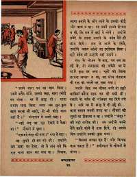 October 1966 Hindi Chandamama magazine page 46