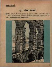 October 1966 Hindi Chandamama magazine page 71