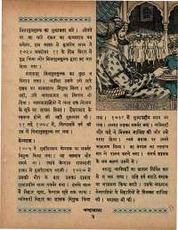 October 1966 Hindi Chandamama magazine page 13