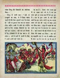 October 1966 Hindi Chandamama magazine page 65