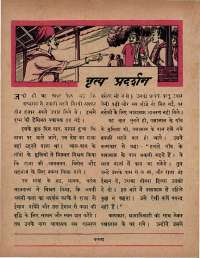 October 1966 Hindi Chandamama magazine page 36