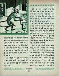 October 1966 Hindi Chandamama magazine page 44