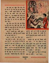 October 1966 Hindi Chandamama magazine page 47