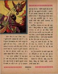 October 1966 Hindi Chandamama magazine page 60