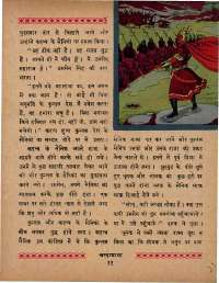 October 1966 Hindi Chandamama magazine page 21