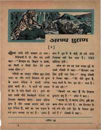 October 1966 Hindi Chandamama magazine page 67