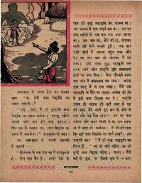 October 1966 Hindi Chandamama magazine page 32