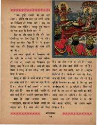 October 1966 Hindi Chandamama magazine page 61