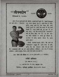 October 1966 Hindi Chandamama magazine page 75