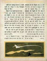 October 1966 Hindi Chandamama magazine page 35