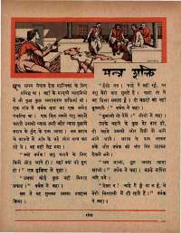 October 1966 Hindi Chandamama magazine page 54