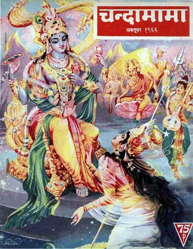 October 1966 Hindi Chandamama magazine cover page