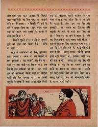 October 1966 Hindi Chandamama magazine page 58