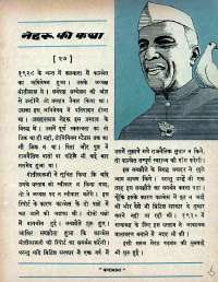 October 1966 Hindi Chandamama magazine page 15