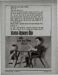 October 1966 Hindi Chandamama magazine page 8