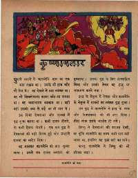 October 1966 Hindi Chandamama magazine page 59
