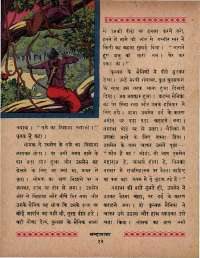 October 1966 Hindi Chandamama magazine page 22