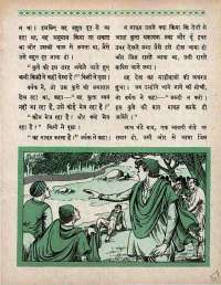 October 1966 Hindi Chandamama magazine page 57