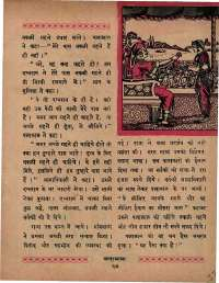 October 1966 Hindi Chandamama magazine page 37