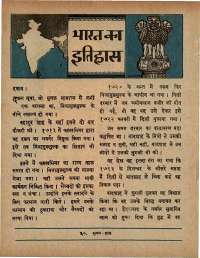 October 1966 Hindi Chandamama magazine page 12