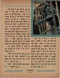 October 1966 Hindi Chandamama magazine page 69