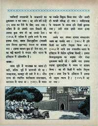 October 1966 Hindi Chandamama magazine page 14