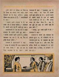 October 1966 Hindi Chandamama magazine page 38