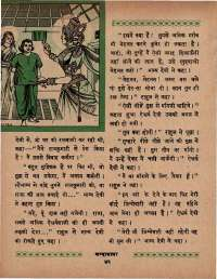 October 1966 Hindi Chandamama magazine page 52