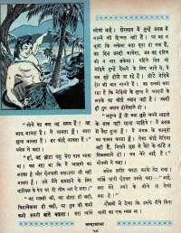 October 1966 Hindi Chandamama magazine page 68