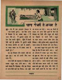 October 1966 Hindi Chandamama magazine page 49