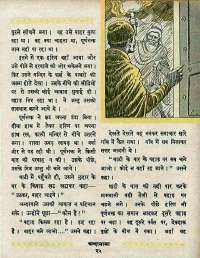 April 1967 Hindi Chandamama magazine page 35