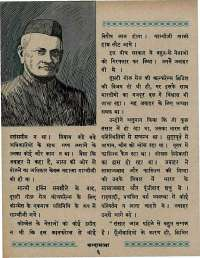 April 1967 Hindi Chandamama magazine page 16