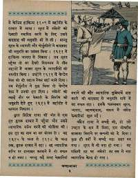 April 1967 Hindi Chandamama magazine page 13