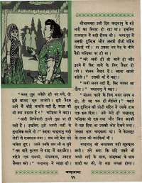 April 1967 Hindi Chandamama magazine page 46