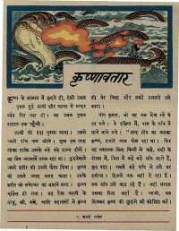 April 1967 Hindi Chandamama magazine page 59