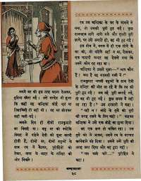 April 1967 Hindi Chandamama magazine page 48