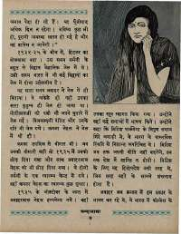 April 1967 Hindi Chandamama magazine page 17