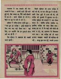 April 1967 Hindi Chandamama magazine page 41
