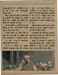 April 1967 Hindi Chandamama magazine page 18