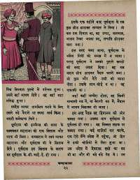 April 1967 Hindi Chandamama magazine page 32
