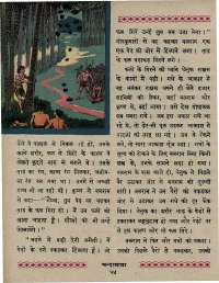 April 1967 Hindi Chandamama magazine page 64