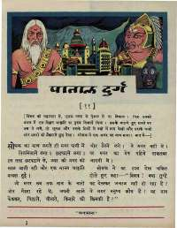 April 1967 Hindi Chandamama magazine page 19
