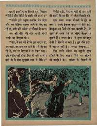 April 1967 Hindi Chandamama magazine page 68
