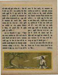 April 1967 Hindi Chandamama magazine page 30