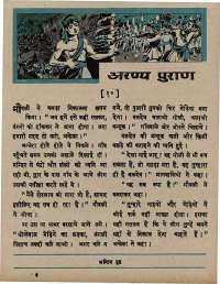April 1967 Hindi Chandamama magazine page 67